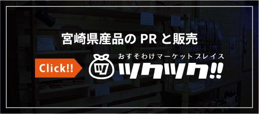 「おすそわけマーケットプレイス ツクツク!!」宮崎県産品のPRと販売