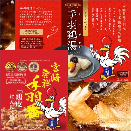 手羽先番長プロデュース商品「テバゲタン」「鶏皮チップ」開発