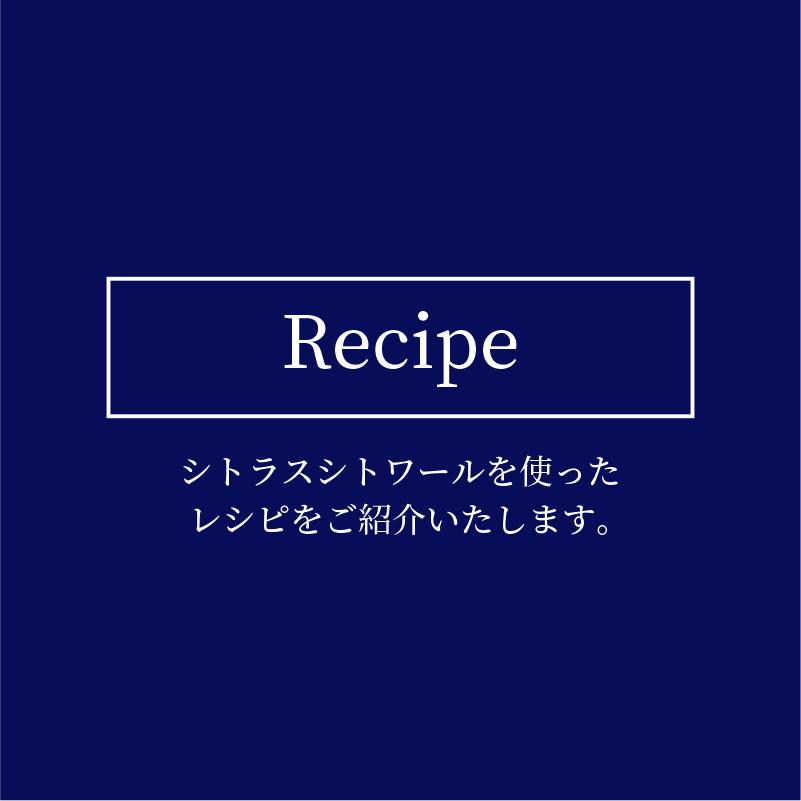シトラスシトワールを使ったレシピをご紹介いたします。